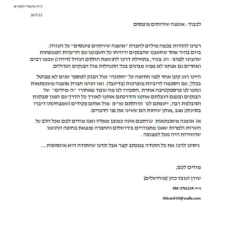 שירן ועובד כהן – ירושלים